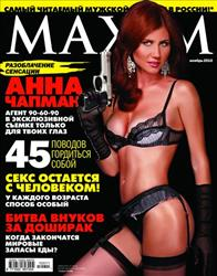 Maxim's Russian edition featured Anna in its October edition.