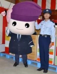 A guard poses with the new face of Asahikawa Prison.